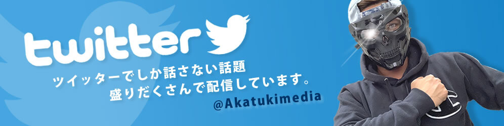 Akatsuki Media
