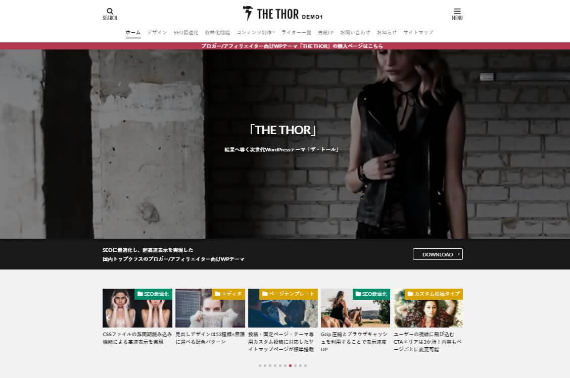 『THE・THORザ・トール』でブログデザインの差を付けろ